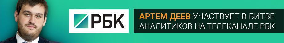 Артем Деев на РБК в программе Битва Аналитиков