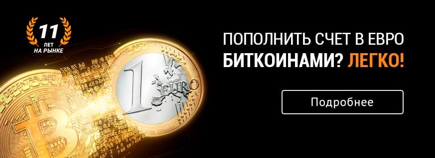 Пополнить биткоинами счет в евро? Легко!