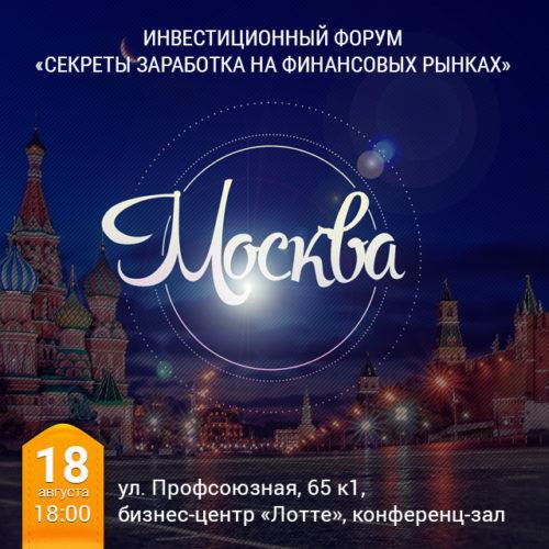 Инвестиционный форум AMarkets в Москве