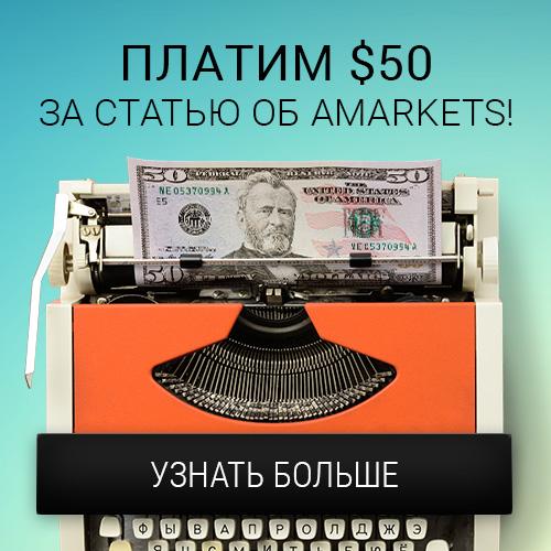 Платим $50 за статью об AMarkets!